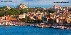 تور لحظه آخری استانبول: استانبول ترکیه که از مهم ترین شهرهای گردشگر پذیر جهان و سومین شهر گردشگری جهان به حساب می آید، دارای قدمت بسیار زیاد است. آثار و نشانه های بسیاری وجود دارد که نشان می دهد این شهر یکی از امپراطوری ها و تمدن های موفق گذشته بوده است و بسیاری از مواردی که امروزه در جهان به وفور یافت می شوند، خواستگاه شان را باید در استانبول و ترکیه دانست. برای مشاهده مقاله کامل به لینک زیر مراجعه نمایید. https://tourspress.com