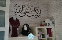 Chez une cliente  #Stickers #sticker #wallstickers #decals #stickersmuraux #Allah  #islamicwallstickers #islam