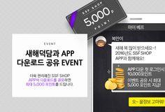 새해덕담&앱다운로드 공유 이벤트! 최대 5천포인트 증정