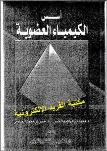 كتاب شرح أساسيات الكيمياء العضوية Pdf Organic Chemistry Organic Chemistry Pdf Chemistry