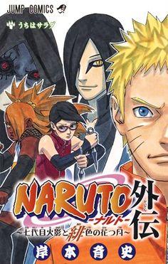 岸本斉史描く「NARUTO」外伝が4月のジャンプに、「BORUTO」は5月より連載 - コミックナタリー