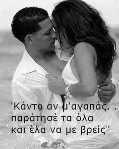 Greek Love Quotes, Unique Quotes, Sister Quotes, Once In A Lifetime, Couple Goals, True Love, How Are You Feeling, Sisters, Messages