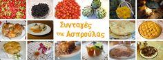 Συνταγές της Ασπρούλας-ταρτα μελιτζάνας