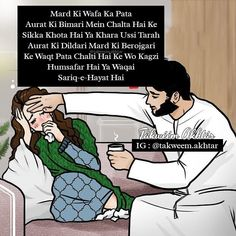 Jaaana hum aapki shariq e hayat h Love My Wife Quotes, Husband Quotes From Wife, Love Quotes Poetry, Ali Quotes, Cute Love Quotes, Quran Quotes, Hindi Quotes, Diary Quotes, Hadith Quotes