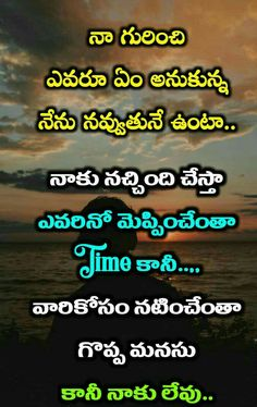 68 best emotions images in 2019 Life Quotes Pictures, Love Quotes With Images, Life Quotes Love, Mood Quotes, Love Quotes In Telugu, Telugu Inspirational Quotes, Mantra, Silent Quotes, Love Failure Quotes
