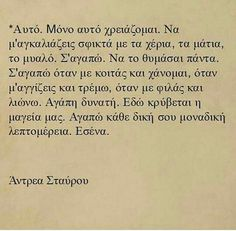 Thank you xoxo Crazy Love, Love You, My Love, Perfection Quotes, Greek Quotes, Love Poems, Couple Quotes, Book Quotes, Qoutes