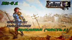 Прохождение Fallout 2 - Финал: Падение Анклава (Часть 1) - №41