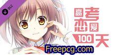 Gaokao Love 100Days Original Soundtrack Free Download PC Game