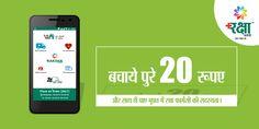 ऑफर- रक्षा फार्मेसी का एप्प इनस्टॉल करे और बचाये पुरे 20 रूपए और साथ ही पाए मुफ्त में रक्षा फार्मेसी की सदस्यता।  For More :http://rakshapharmacy.com/