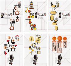 「東北六魂祭」 Graphic Design Posters, Graphic Design Typography, Posters Conception Graphique, Japanese Typography, Poster Design Inspiration, Japanese Graphic Design, Word Design, Typography Poster, Book Cover Design