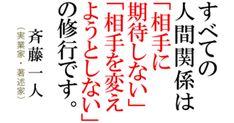 神様は嫌な人・苦手な人に変身して自分の欠点を教えてくれる!相手を変えずに人間関係を改善する方法とは!? Like Quotes, Book Quotes, Famous Words, Famous Quotes, Japanese Quotes, Happy Minds, My Philosophy, Life Words, Powerful Words