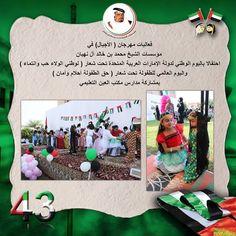احتفال باليوم الوطني لدولة الإمارات العربية المتحدة 43 يوم الخميس 20-11-2014م