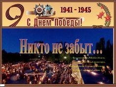 Қабдылова Ақжүзік , Никто не забыт. г. Усть-Каменогорск Казахстан