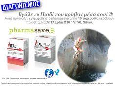 Pharmasave.gr Διαγωνισμός βιταμίνες Vital Facebook 2