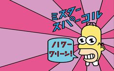 TV WTF Japanese Homer Simpson The Simpsons Mr. Sparkle / 1920x1200 Wallpaper