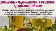 Валентина Ершова(Яковлева): рецепты здоровья   Постила