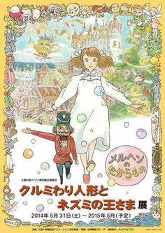 Cartel de la nueva exposición del Museo Ghibli.   Twitter / ghiblimamire: いよいよ明日から!明日行きます!【宮崎駿監督、長編アニメ引退 ...