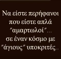 I know I'm not perfect and I'm okay with that 💖 Words Quotes, Me Quotes, Funny Quotes, Sayings, Funny Statuses, Good Night Quotes, Greek Words, Greek Quotes, Life Motivation