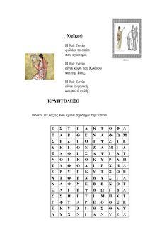 Το βιβλίο των θεών Greek, Words, Greece, Horse