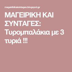 ΜΑΓΕΙΡΙΚΗ ΚΑΙ ΣΥΝΤΑΓΕΣ: Τυρομπαλάκια με 3 τυριά !!!