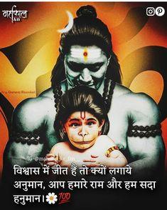Hanuman Ji Wallpapers, Mahadev Quotes, Jai Hanuman, Lord Mahadev, Shiva Art, Om Namah Shivaya, Lord Shiva, Hinduism, Good Morning Quotes