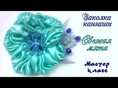 Заколка канзаши Свежая мята из атласных лент своими руками. DIY Hairpin Kanzashi from satin ribbons - YouTube