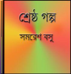 New Bengali Ebook