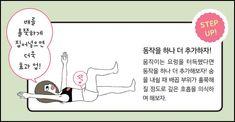 #3_ 뱃살을 '복근'으로 바꾸는 초간단 근력 운동 : 네이버 포스트 Lose Belly Fat, Fitness Diet, Exercise, Yoga, Workout, My Love, Health, Tips, Belly Fat Loss