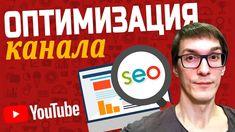 Как раскрутить канал в Яндекс и Google? Как настроить SEO продвижение ка...