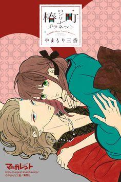 TCLP new cover! Manga Anime, Manga Art, Anime Art, Tsubaki Chou Lonely Planet, Hirunaka No Ryuusei, Image Manga, Couple Cartoon, Manga Covers, Manga Illustration