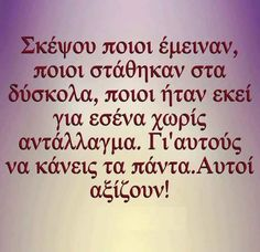 Greek Quotes, Inspirational Quotes, Feelings, Words, Life, Notebook, Friends, Travel, Quotes