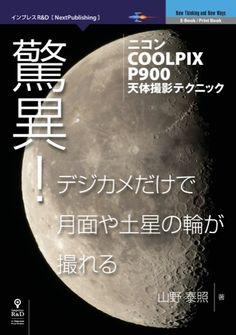 光学83倍ズームレンズを搭載するニコン「COOLPIX P900」。
