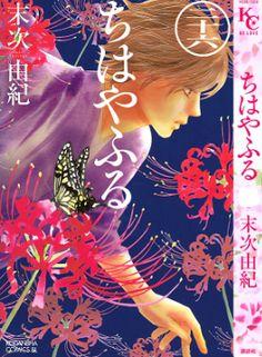 Chihaya Furu (ちはやふる) vol 01-26 - Manga2SHARE