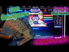 Ребята у кого не получается сегодня зайти на сайт #казино #Вулкан24 и поднять бабла ✋ Не переживайте, Роскомнадзор банит сейчас всё, что угодно  Вот рабочая ссылка чтобы #играть на #деньги  http://casino-na-dengi.ru/kazino-club-vulkan-24-zerkalo  Свой куш получает абсолютно каждый!✅Главное не забывайте про новый аккаунт✅