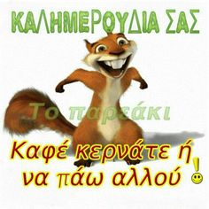 Funny Memes, Jokes, Unique Quotes, Love Hug, Greek Words, Greek Quotes, Good Morning Quotes, Funny Photos, Birthday Wishes
