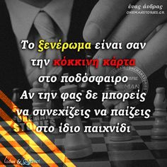 Greek Quotes, Favorite Quotes, Angel, Couples, Pictures, Couple, Angels