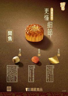 Food Poster Design, Menu Design, Ad Design, Print Design, Cake Packaging, Packaging Design, Dm Poster, Restaurant Poster, Food Branding