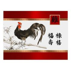 Chinese Year of the Rooster Postcards in Chinese with a traditional Chinese painting of the Rooster. Matching cards, postage stamps, traditional Chinese red envelopes and other products available in the Chinese New Year / Year of the Rooster Category of the Mairin Studio store at zazzle.com