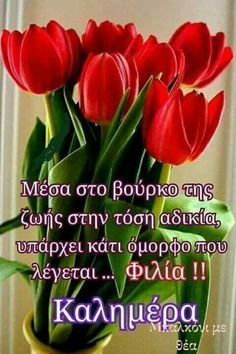 Good Night, Good Morning, Greek Quotes, Sweet Words, Friendship, Vintage, Good Day, Candy Sayings, Have A Good Night