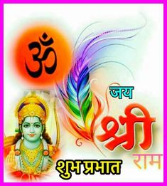 Good Morning Life Quotes, Morning Prayer Quotes, Morning Mantra, Good Morning Greetings, Morning Prayers, Good Morning Good Night, Good Morning Images, Jay Shree Ram, Indian Quotes