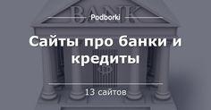 Сайты про банки и кредиты