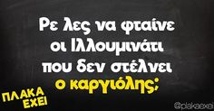 Greek Quotes, English Quotes, True Words, Funny Quotes, Humor, Funny Shit, Memes, Instagram, Inspiration