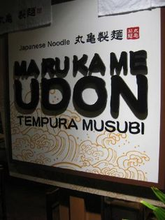 Marukame Udon -this is an actual chain from Japan and they have really good udon. It's kind of fast-food/cafeteria style where you first pick whether you want hot or cold udon, then you get to pick your own tempura toppings and musubi to go along with it.