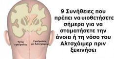 9 Πράγματα που μπορείτε να Κάνετε ΣΗΜΕΡΑ για να Μην πάθετε Αλτσχάιμερ όταν Γεράσετε. Δώστε Βάση στο 5ο!