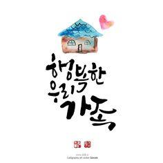 사랑의 울타리 만들어 거센 비바람 몸소 막아내고 행복의 꽃 찬란하게 피어있는 곳 까르... Caligraphy, Calligraphy Art, Baby Icon, Korean Quotes, Korean Design, Art Japonais, Emoji Wallpaper, Hand Lettering, Art Drawings