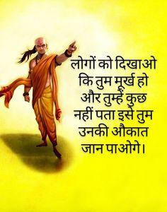 Chankya Quotes Hindi, Hd Quotes, Motivational Picture Quotes, Babe Quotes, Self Quotes, Prayer Quotes, Motivation Quotes, Mixed Feelings Quotes, Good Thoughts Quotes