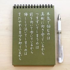 Love Sentences, Magic Words, Kokoro, Nihon, Beautiful Words, Me Quotes, Poems, Mindfulness, Wisdom