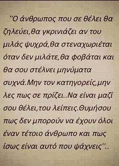Ακριβως αυτο.. Interesting Quotes, Amazing Quotes, Best Quotes, Life Quotes, Quotes Quotes, Cool Words, Wise Words, Meaningful Quotes, Inspirational Quotes