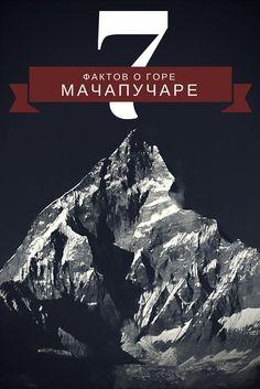 7 фактов о горе Мачапучаре в Непале. #vladimirzhoga #горы #непал