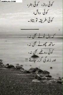 urdu poetry 2 lines . urdu poetry romantic in english Urdu Quotes Images, Poetry Quotes In Urdu, Best Urdu Poetry Images, Love Poetry Urdu, Qoutes, Ali Quotes, Photo Quotes, Wise Quotes, People Quotes